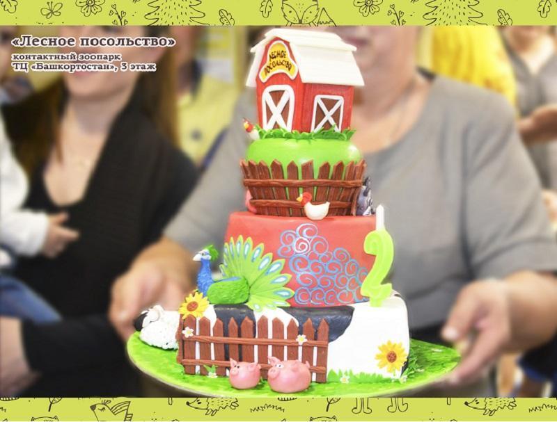 День рождения зоопарка Лесное посольство Уфа