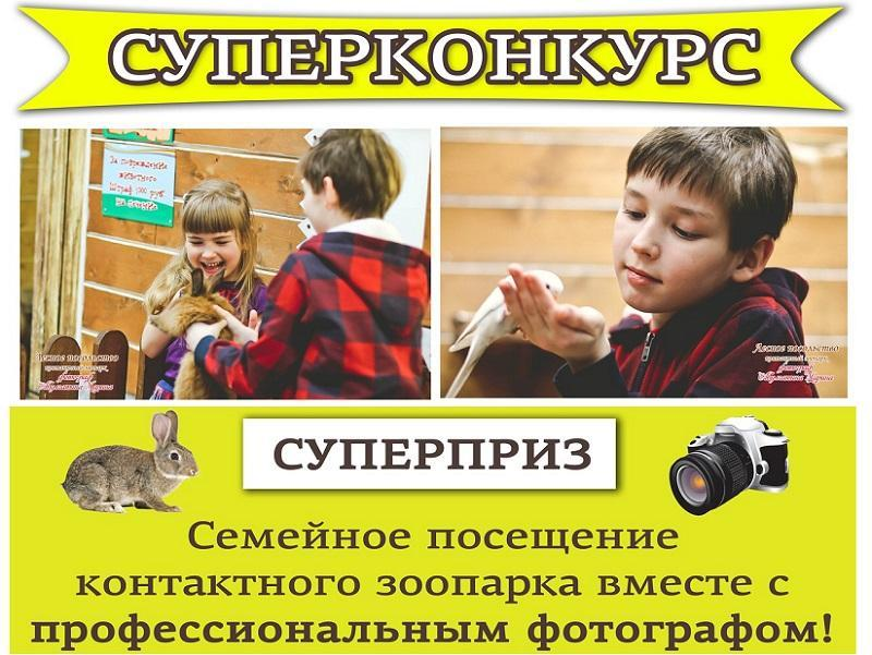 конкурс лесное посольство Уфа фотосессия в зоопарке