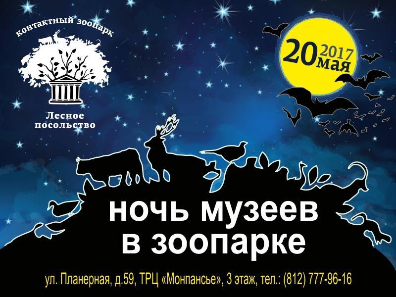 Ночь музеев в зоопарке Лесное посольство