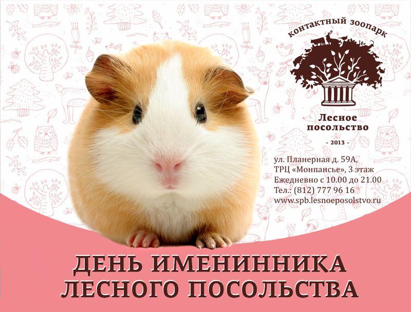 День августовского именинника Лесного Посольства