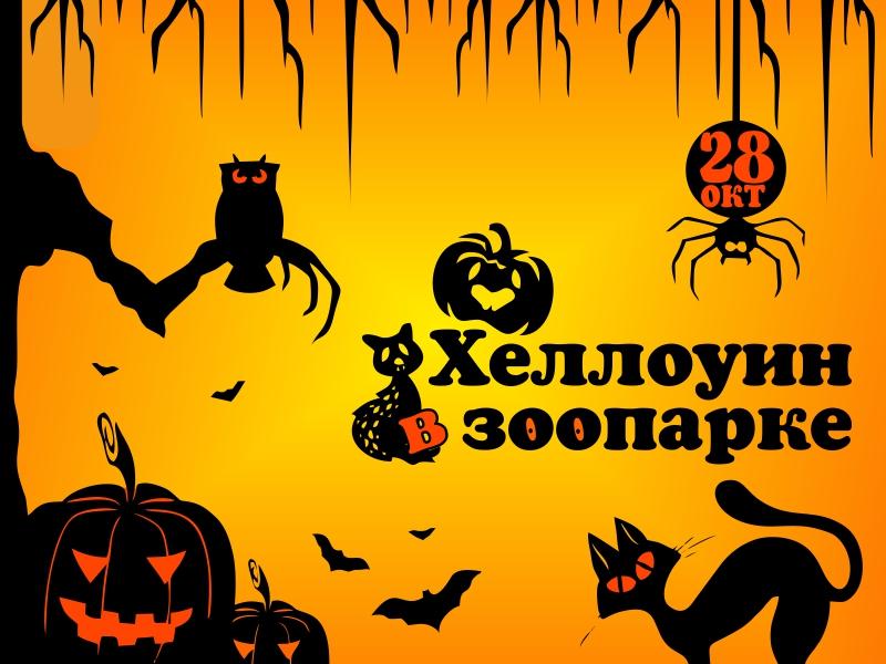 Хеллоуин в зоопарке Лесное посольство