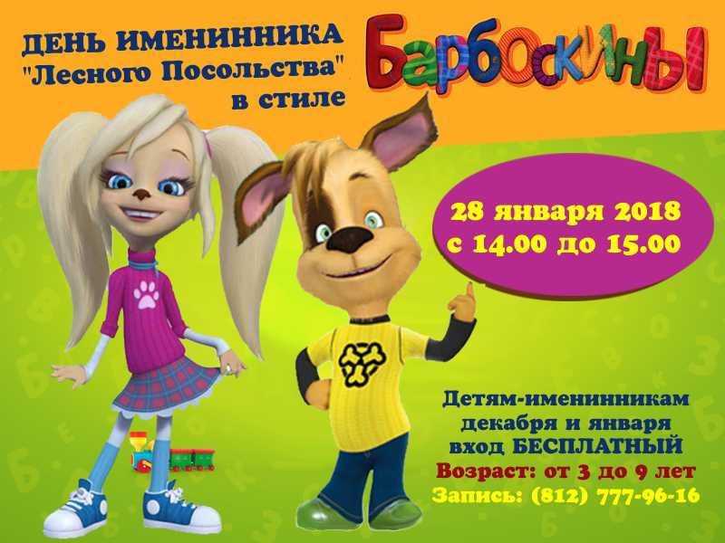 День именинника Лесного посольства - бесплатный праздник для детей