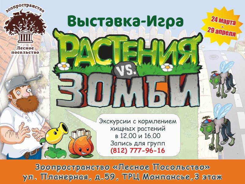 Хищные_растения_Выставка_Растения_vs_Зомби